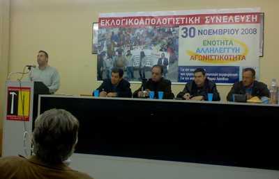 Αγιος Νικόλαος, Εργατικό Κέντρο Λασιθίου, Σύσκεψη για Μιραμπέλλο - 200902092009