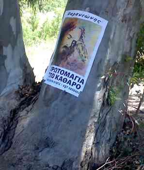 Αγιος Νικόλαος, Περιοχή Αλμυρού, Παράνομη αφισοκόλληση - 200905011257