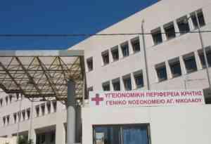 Νοσοκομείο Αγίου Νικολάου - 200907231546