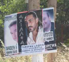 Αγιος Νικόλαος, Περιοχή Αλμυρού, Παράνομη αφισοκόλληση - 200908241621