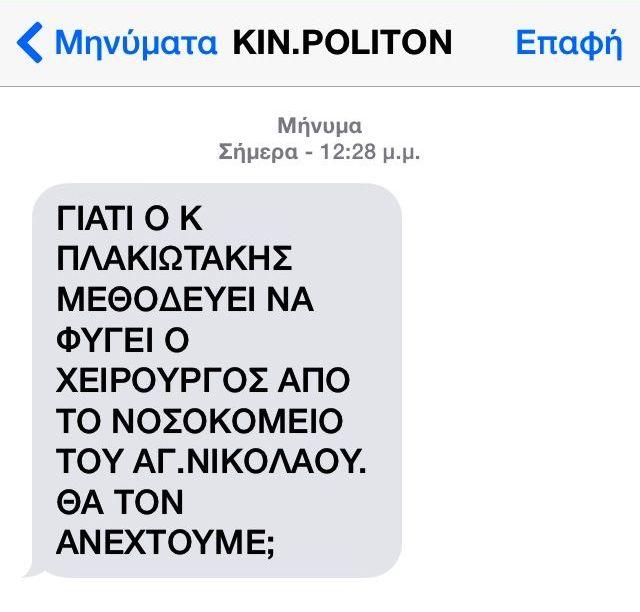 Αγιος Νικόλαος, SMS, κίνηση πολιτών - 20140915
