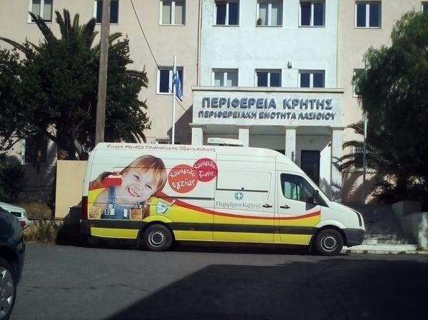 Μονάδα προληπτικής οδοντιατρικής Περιφέρειας Κρήτης - 20150613_173109