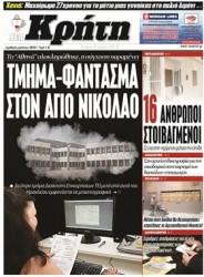 Πρωτοσέλιδο εφημερίδας Νέα Κρήτη, Ξεκίνησαν από το Ηράκλειο πόλεμο ενάντια στο τμήμα ΤΕΙ του Αγ. Νικολάου - CACHE_280X380_0_1044212