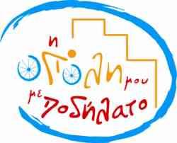 Η πόλη μου με ποδήλατο