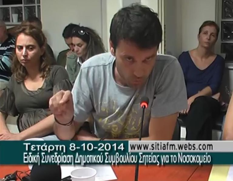 Σητεία, Αντιδήμαρχος, Τερζής - Sitia_Terzis