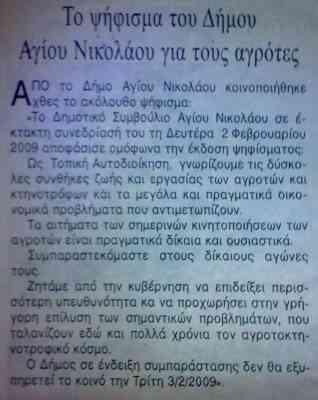 Ανατολή, Ψήφισμα Δήμου Αγίου Νικολάου για τους αγρότες - 20090205