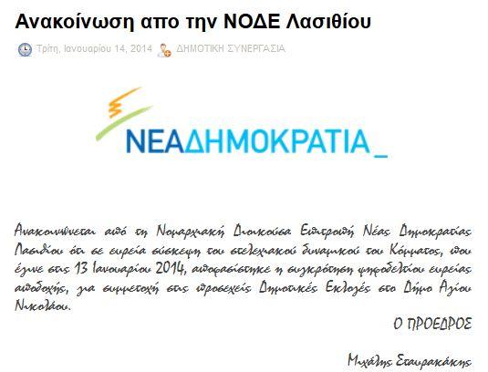 ΝΟΔΕ ΝΔ Λασιθίου - node_dimotiki-synergasia